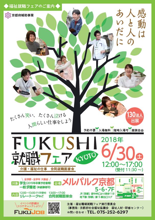 採用情報 「FUKUSHI就職フェアkyoto」に出展します